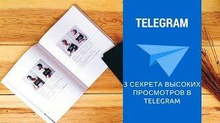 видео Сервисы по накрутке просмотров Телеграм | Telegram