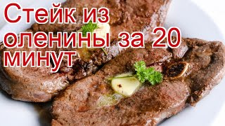 Рецепты из оленя - как приготовить оленя пошаговый рецепт - Стейк из оленины за 20 минут за 50 минут