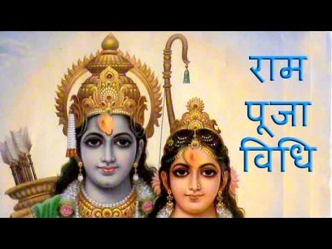 Lord Rama Puja Vidhi with Lord Rama Mantra For Ram Navami and Daily Puja of Lord Rama (राम)