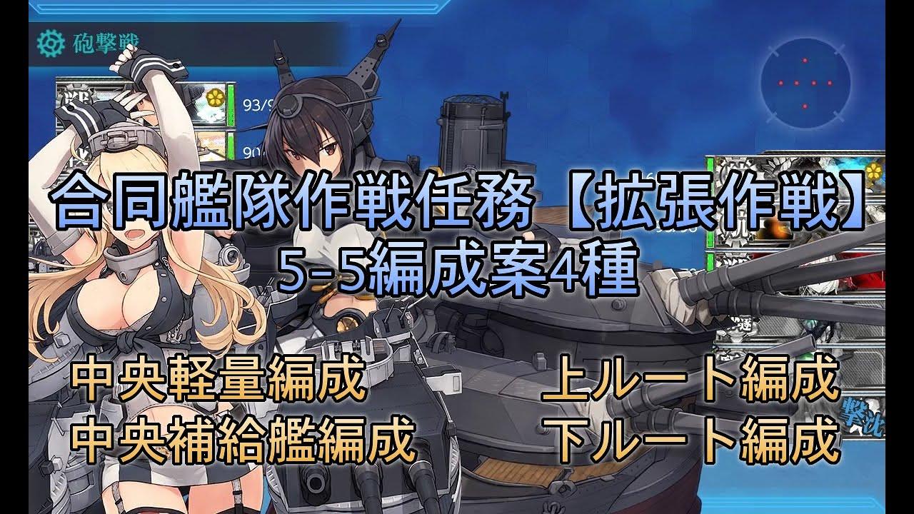 任務 合同 作戦 拡張 作戦 艦隊