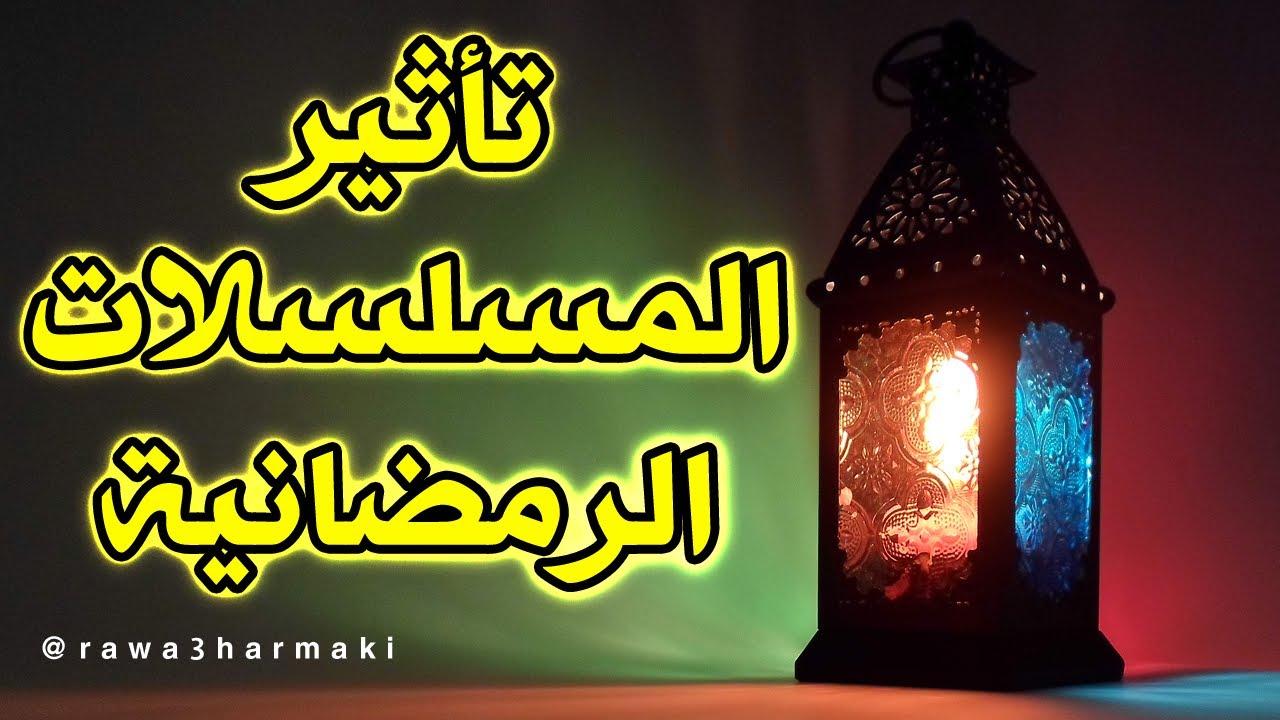 ما تأثير مسلسلات رمضان على الصائم ؟ حكم مشاهدة مسلسلات في رمضان للشيخ محمد العريفي 1438-2017 HD mp3