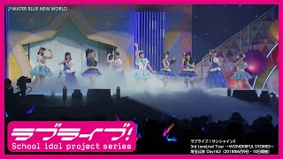 Aqours - WATER BLUE NEW WORLD