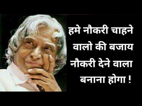 अब द ल कल म Abdul Kalam Inspirational Speech Quoet Video