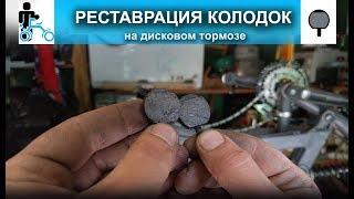 СКРИП ДИСКОВОГО ТОРМОЗА, как его устранить или реставрация тормозных колодок