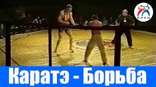 Каратэ Киокушинкай против Греко Римской борьбы по правилам MMA.