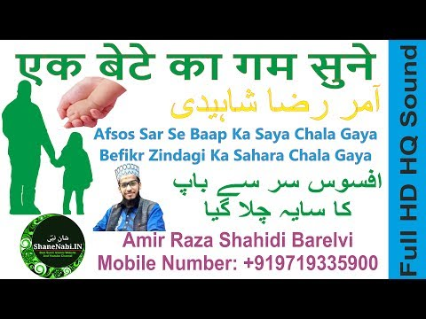 दिल को छूने वाला नया कलाम || Afsos Sar Se Baap Ka Saya Chala Gaya || Amir Raza Shahidi Naat ||  2017