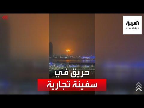 شاهد   حريق اندلع في سفينة تجارية قبالة ميناء جبل علي في دبي