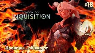 Dragon Age: Inquisition #18 - Драконы...обижают