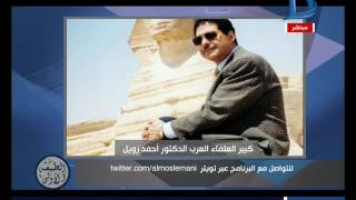 بالفيديو.. المسلماني: أحمد زويل فجر هاتين الثورتين في العلم