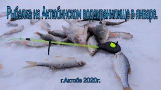 Рыбалка в январе на Актюбинском водохранилище г Актобе 2020г