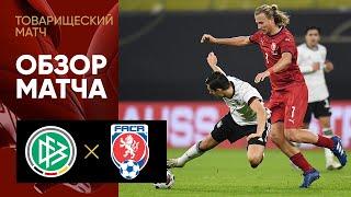 11 11 2020 Германия Чехия 1 0 Обзор товарищеского матча