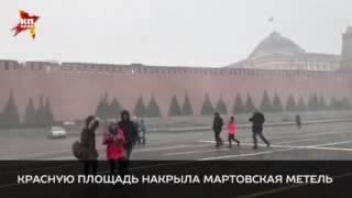 Красную площадь накрыла мартовская метель