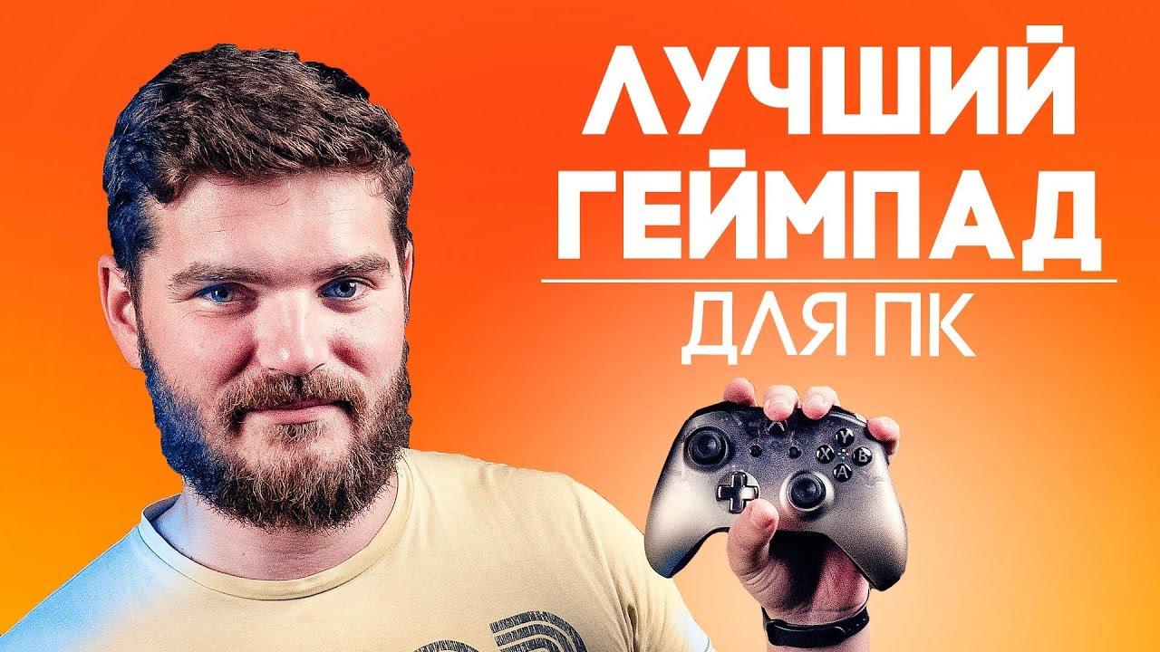 ЛУЧШИЙ ГЕЙМПАД ДЛЯ ПК | XBOX One S