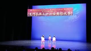 Publication Date: 2018-01-15 | Video Title: 屯門區第32屆舞蹈大賽 銀獎 LKS Dance Group