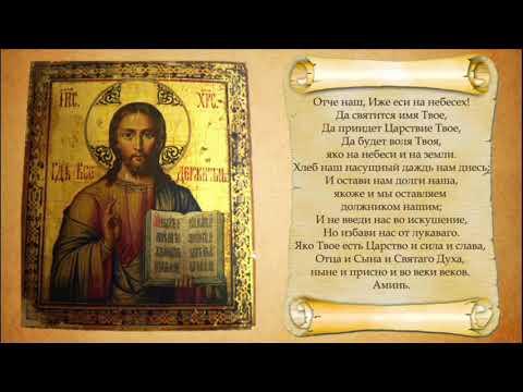 Отче наш. Молитва