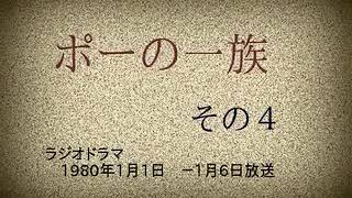 ラジオドラマ ポーの一族4 NHK-FM 1980年1月1日 - 1月6日に放送。 脚本...