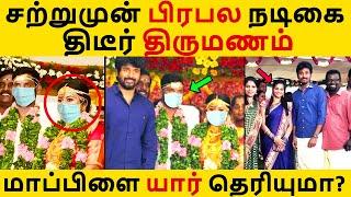 பிரபல நடிகை  திடீர் திருமணம்  மாப்பிளை யார் தெரியுமா?| Tamil Cinema News | Kollywood Latest