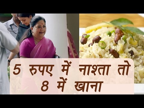 Vasundhara Raje Govt to provide breakfast in 5 rs and dinner in 8 rs | वनइंडिया हिन्दी