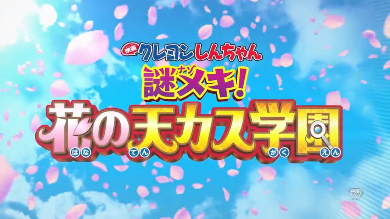 Download Crayon Shin-Chan: Shrouded in Mystery! The Flowers of Tenkazu Academy Trailer 1