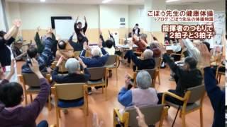ご高齢者さんへ体操ボランティア!楽しく「脳トレ」ごぼう先生から「予防」の呼びかけ! thumbnail