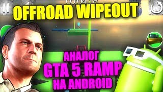 🎮GTA 5 RAMP НА ANDROID - OFFROAD WIPEOUT - PHONE PLANET