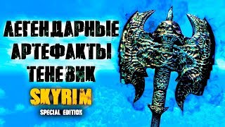 Skyrim - ЛЕГЕНДАРНЫЕ АРТЕФАКТЫ ТЕНЕВИК  | Creation Club