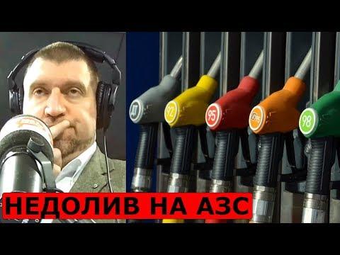 Недолив бензина на заправках России превышает норму в 2–3 раза. Дмитрий Потапенко