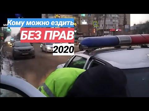 КАК будут проверять документы у водителей в 2020 году