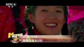 章子怡从影20周年 初心不忘努力生长【中国电影报道 | 20190911】