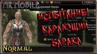 Испытание - Карающий Барака! - MK Mobile (Normal)