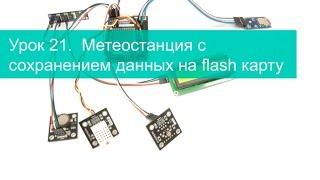 Урок 21.  Метеостанция с сохранением данных на flash карту