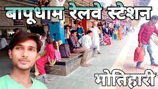 बापूधाम मोतिहारी रेलवे स्टेशन || Bapudham motihari railway station__sk tech