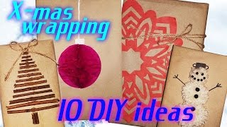 10 DIY happy Christmas wrapping ideas HOW TO!