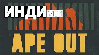 ИНДИvid.1 / Ape Out