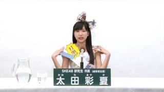 AKB48 45thシングル 選抜総選挙 アピールコメント SKE48 研究生 太田彩...