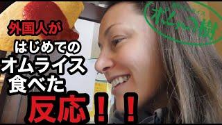外国人が初めてオムライスを食べた反応Trying Omurice for the first time!