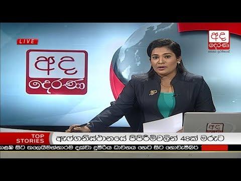 Ada Derana Late Night News Bulletin 10.00 pm - 2018.08.16
