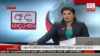 Ada Derana Late Night News Bulletin 10.00 pm - 2018.08.16 Thumbnail