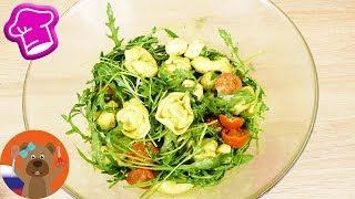 Салат с тортеллини на обеденный перерыв в бюро или в школе | Простой рецепт