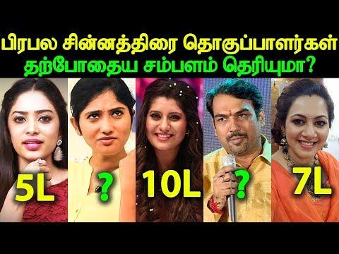பிரபல சின்னத்திரை தொகுப்பாளர்கள் தற்போதைய சம்பளம் தெரியுமா? | Top Tamil Tv Anchors Salary Details
