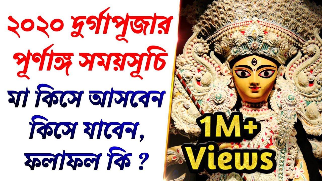 2020 Durga Puja Dates & Time | ২০২০ দুর্গাপূজার পূর্ণাঙ্গ সময়সূচি | মায়ের কিসে আগমন গমন ও তার ফলাফল