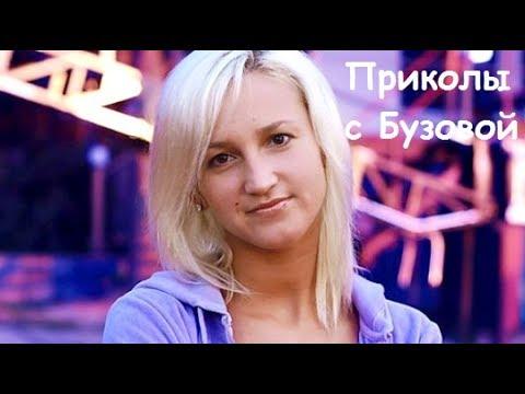 Гарик харламов песня про бузову видео ::
