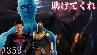 これまでのインフィニティーサーガで最強の敵だったサノスですが、DCにはそれを上回るであろうスーパーヒーローもいます。今回はそんなサノス...