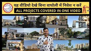 Wagholi को समझना है तो इस वीडियो को पूरा देखें | Full Project Detail | Real Estate | Flats in Pune