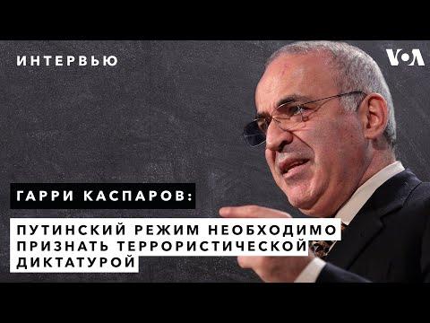 Гарри Каспаров: Диктатура в России продолжит преследовать Навального