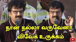 Actor Vivek speech