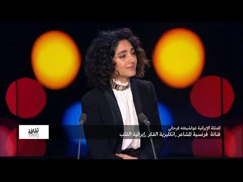 غولشيفته فرحاني: فنانة فرنسية المشاعر، انكليزية الفكر، إيرانية القلب  - 12:00-2020 / 2 / 14