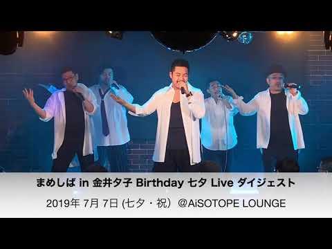 まめしば in 金井夕子 Birthday 七夕 Live ダイジェスト
