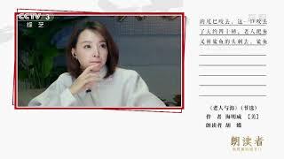 [朗读者——一平方米]《老人与海》(节选) 朗读者:胡蝶| CCTV - YouTube