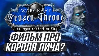 ФИЛЬМ ВАРКРАФТ — ПРОДОЛЖЕНИЕ? / World of Warcraft
